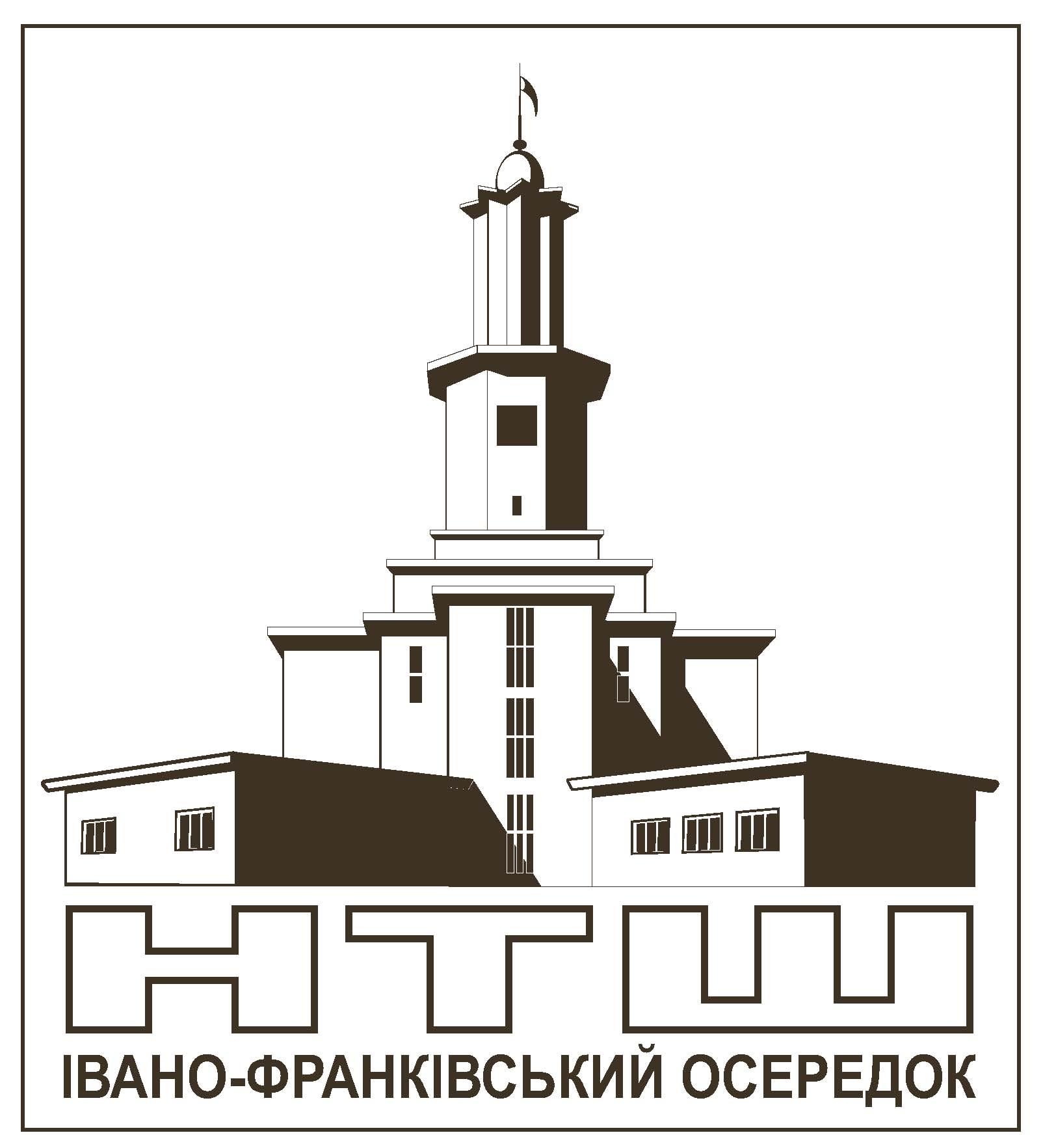Івано-Франківський осередок Наукового товариства ім. Шевченка