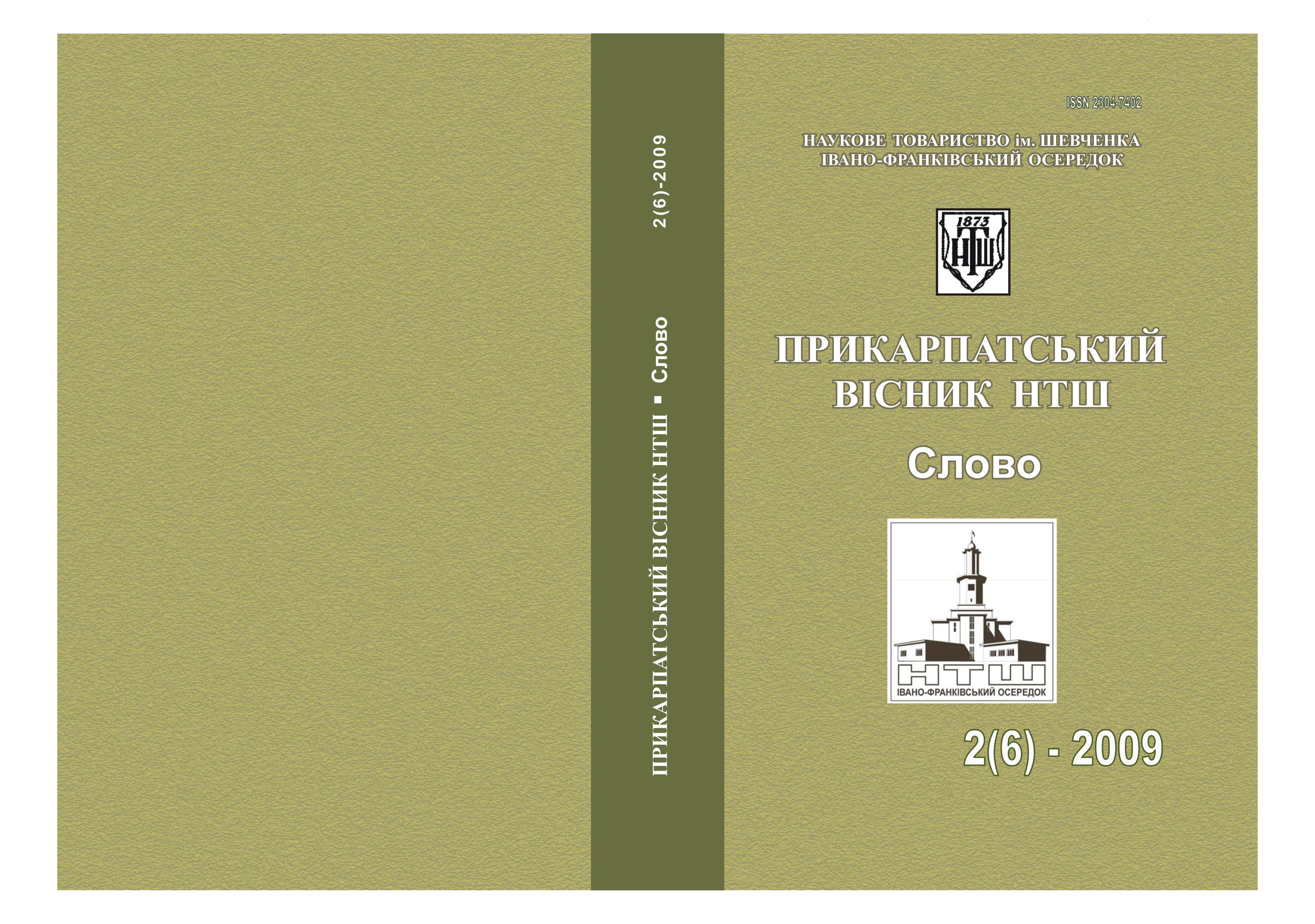 View No. 2(6) (2009): PRECARPATHIAN BULLETIN OF THE SHEVCHENKO SCIENTIFIC SOCIETY   Word