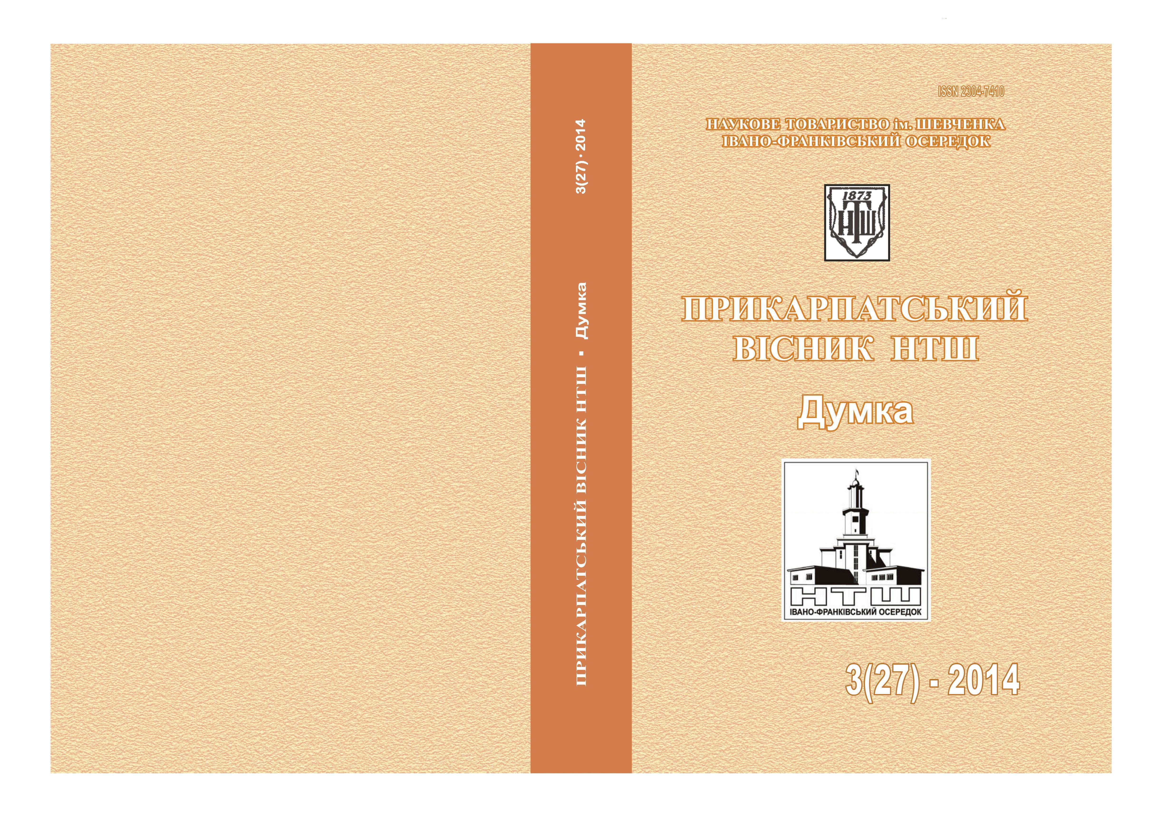 View No. 3(27) (2014): PRECARPATHIAN BULLETIN OF THE SHEVCHENKO SCIENTIFIC SOCIETY   Idea