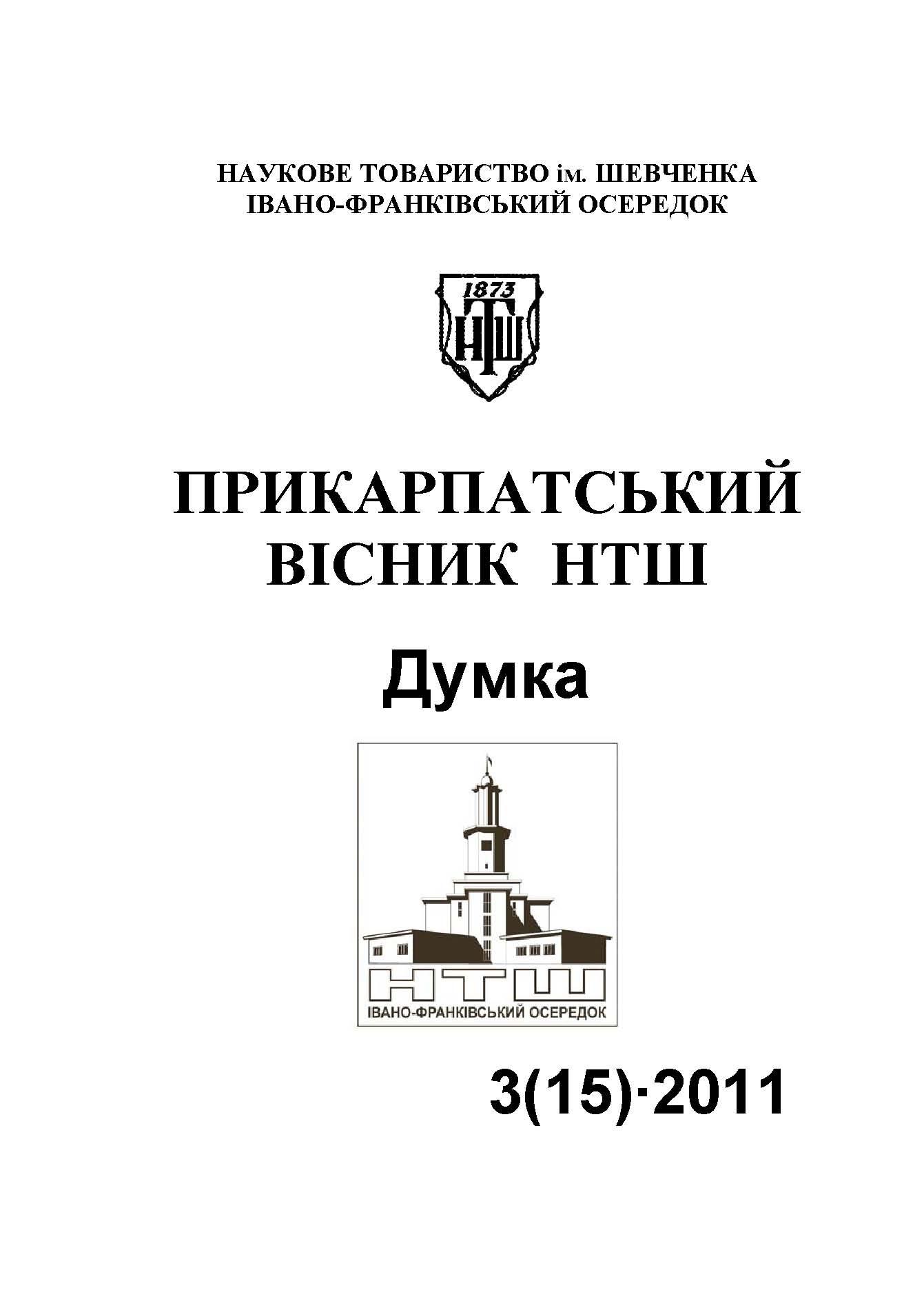 View No. 3(15) (2011): PRECARPATHIAN BULLETIN OF THE SHEVCHENKO SCIENTIFIC SOCIETY   Idea