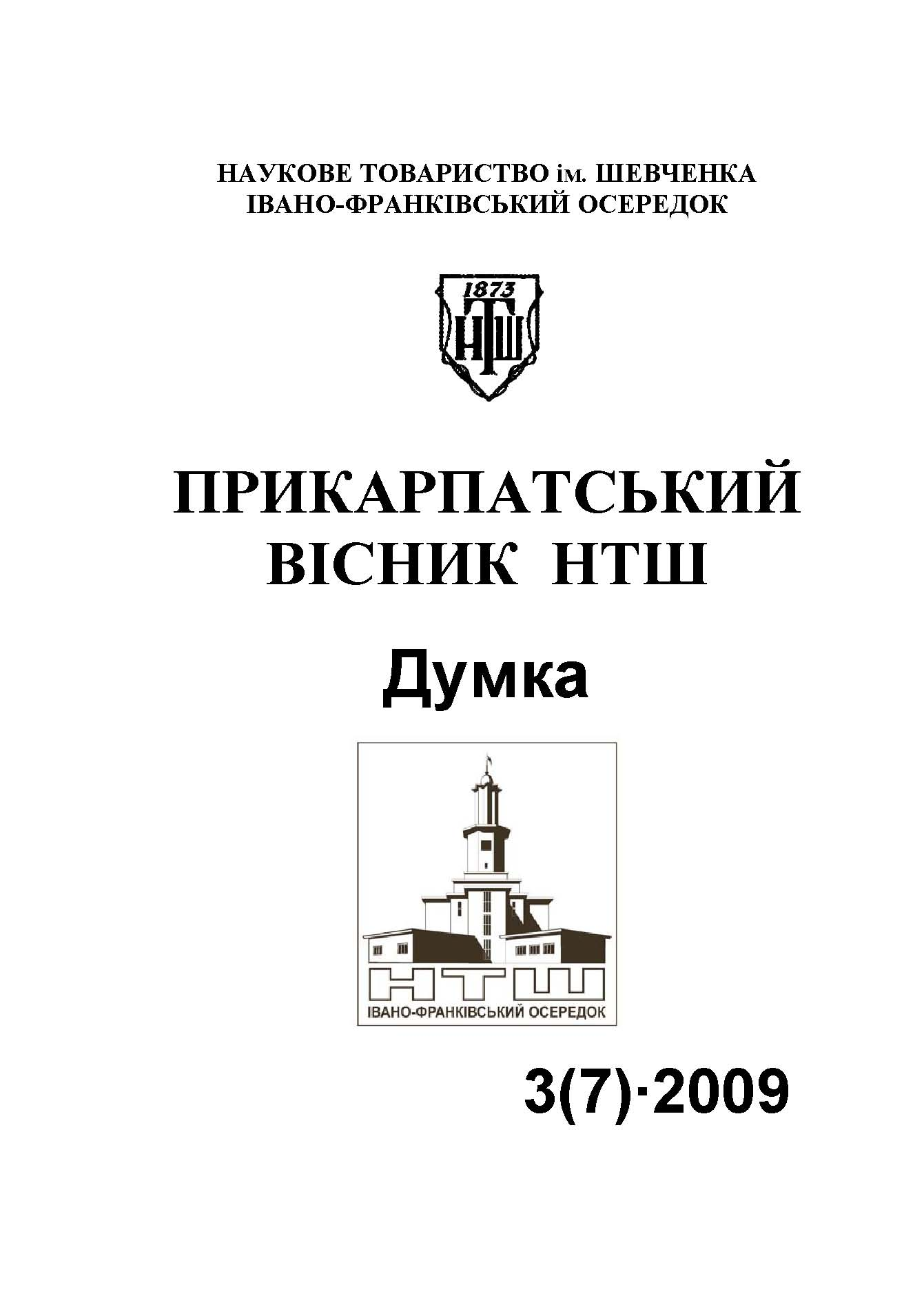 View No. 3(7) (2009): PRECARPATHIAN BULLETIN OF THE SHEVCHENKO SCIENTIFIC SOCIETY   Idea