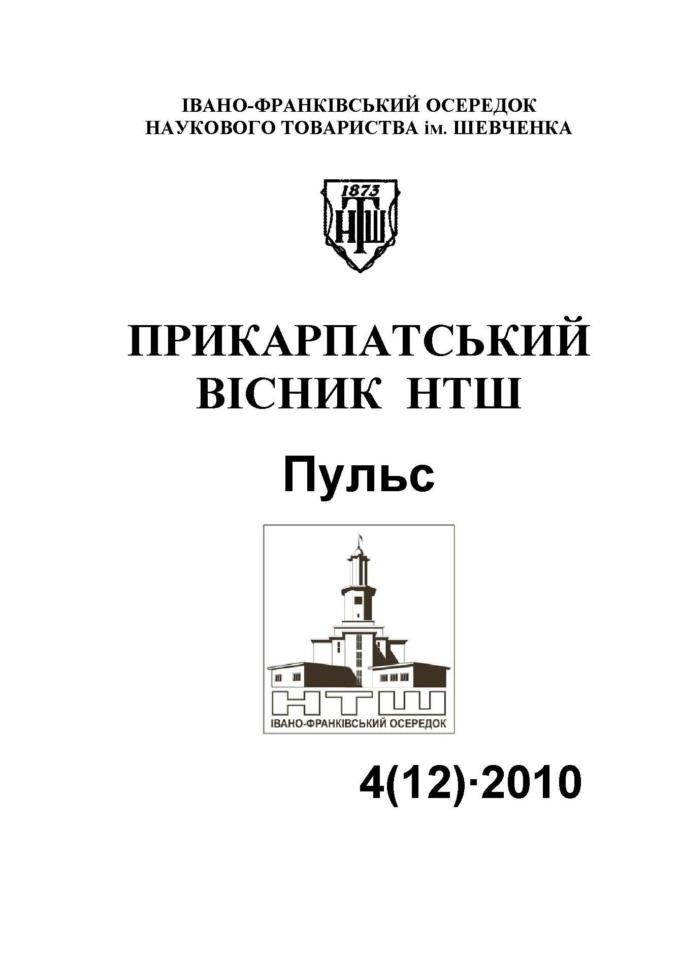View No. 4(12) (2010): PRECARPATHIAN BULLETIN OF THE SHEVCHENKO SCIENTIFIC SOCIETY Pulse