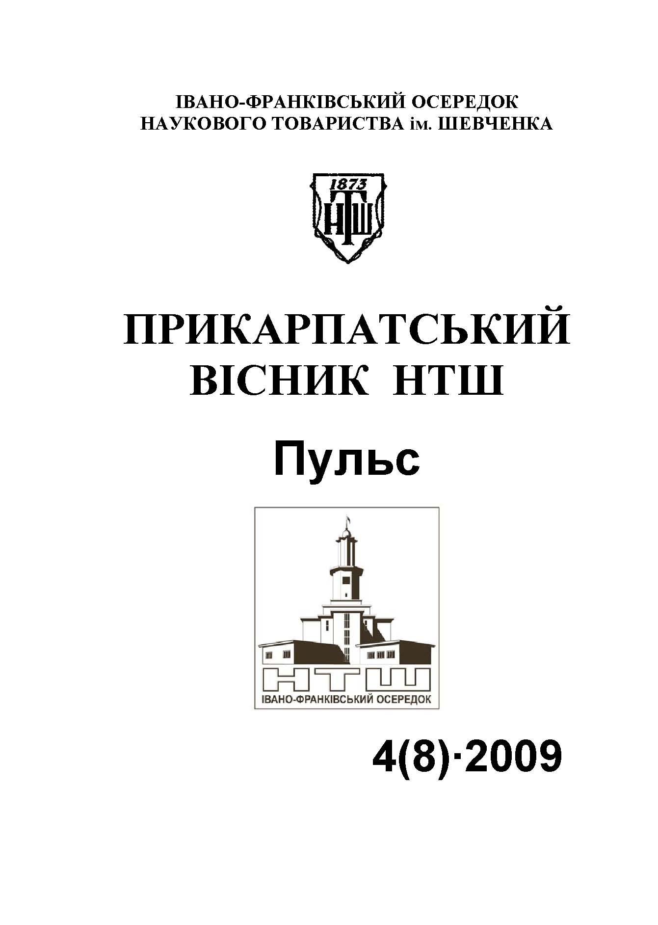 View No. 4(8) (2009): PRECARPATHIAN BULLETIN OF THE SHEVCHENKO SCIENTIFIC SOCIETY Pulse