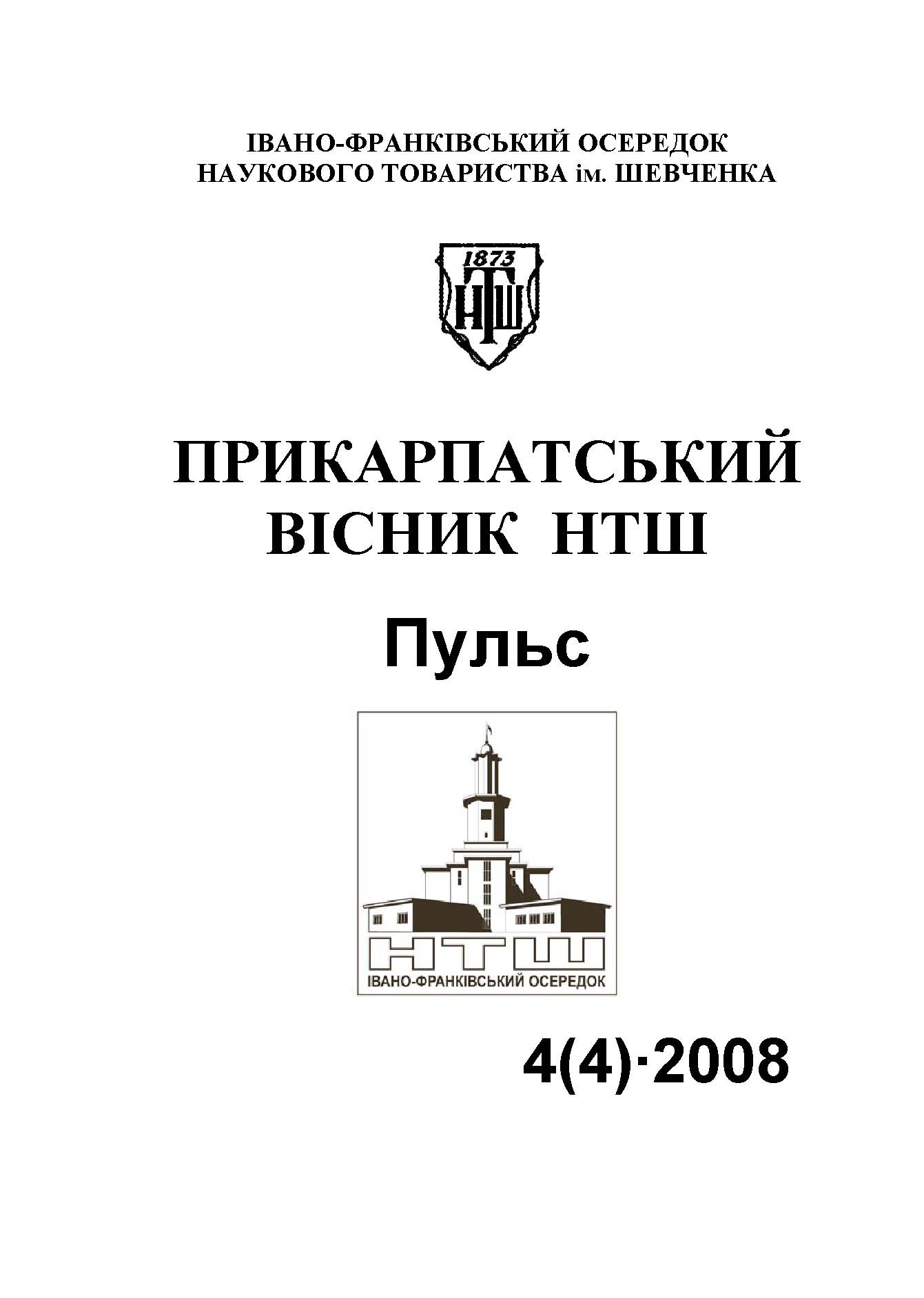 View No. 4(4) (2008): PRECARPATHIAN BULLETIN of the SHEVCHENKO SCIENTIFIC SOCIETY Pulse
